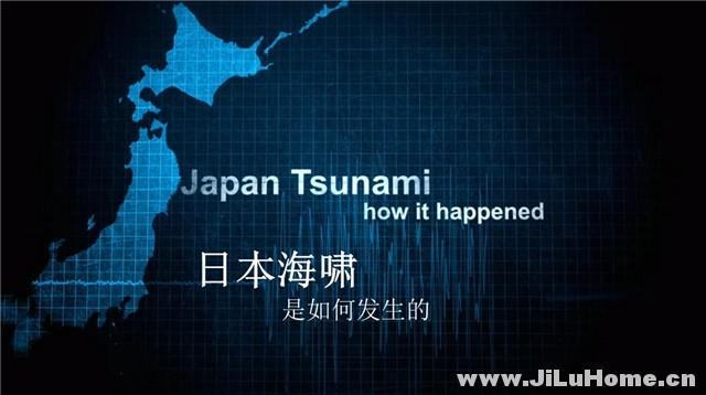 《日本海啸是如何发生的 Japan's Tsunami How It Happened (2011)》