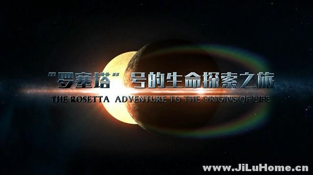 《罗塞塔号的生命探索之旅 The Rosetta Adventure To The Origins Of Life》