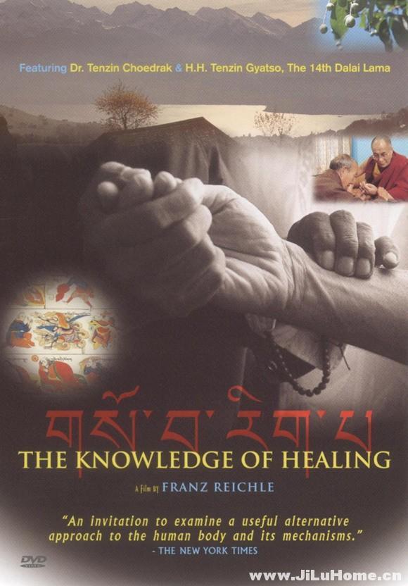 《疗愈的知识 The Knowledge of Healing (1996)》
