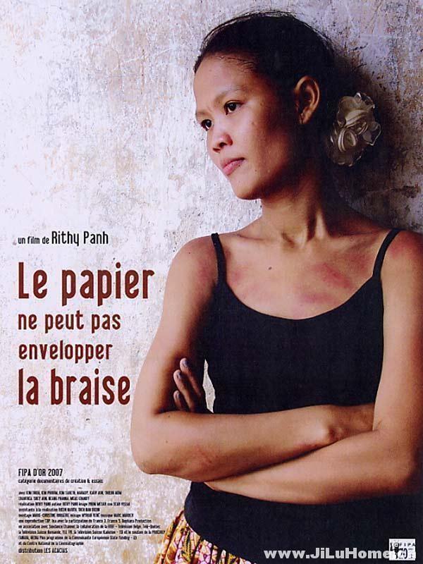 《纸包不住火 Le papier ne peut pas envelopper la braise (2007)》