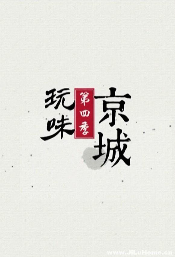 《玩味京城 (2015) 》第四季