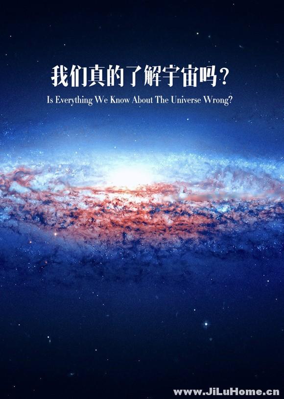 《我们真的了解宇宙吗? Is Everything We Know About the Universe Wrong? (2010)》