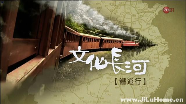 《文化长河:铁道行 (2011)》