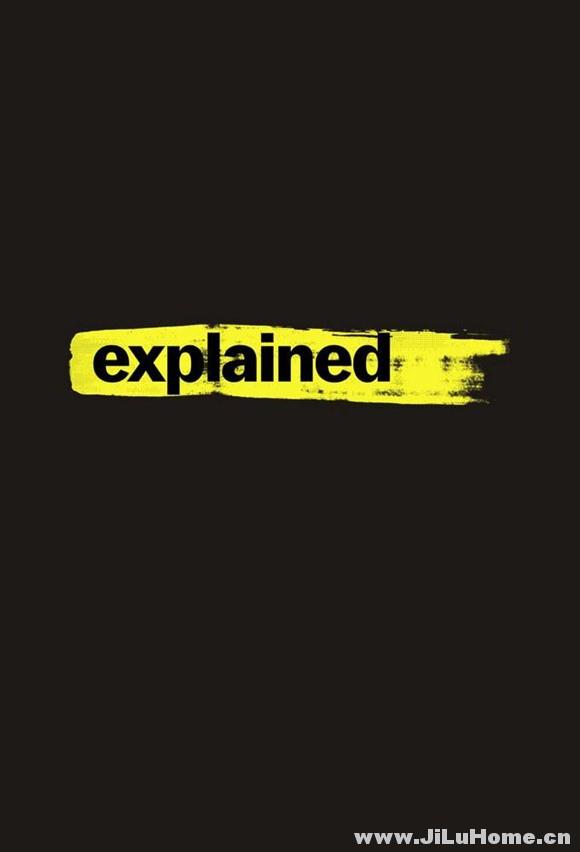 《解释一切 Explained (2018)》
