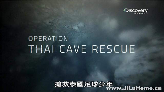 《抢救泰國足球少年 Operation Thai Cave Rescue (2018)》