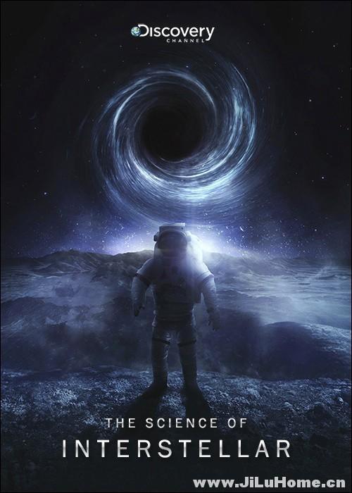 《《星际穿越》中的科学 The Science of Interstellar (2014)》