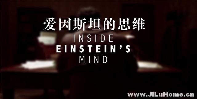 《爱因斯坦的思维 Inside Einstein`s Mind》