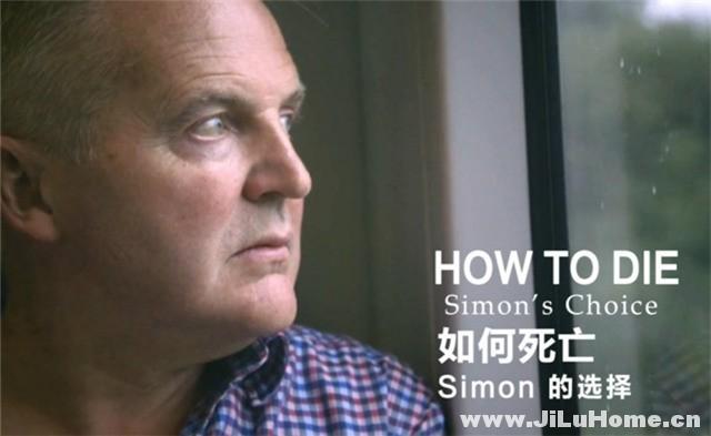 《如何死亡:西蒙的抉择 How to Die: Simon's Choice (2016)》