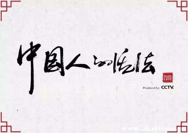《中国人的活法》