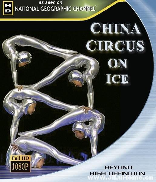 《中国冰上杂技团 China Circus: On Ice (2009)》