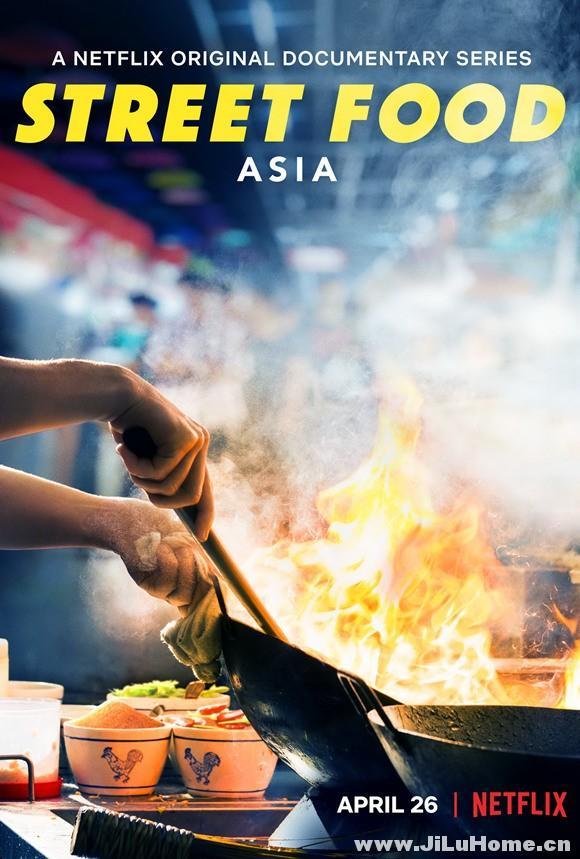 《街头美食/街头绝味 Street Food (2019)》第一季