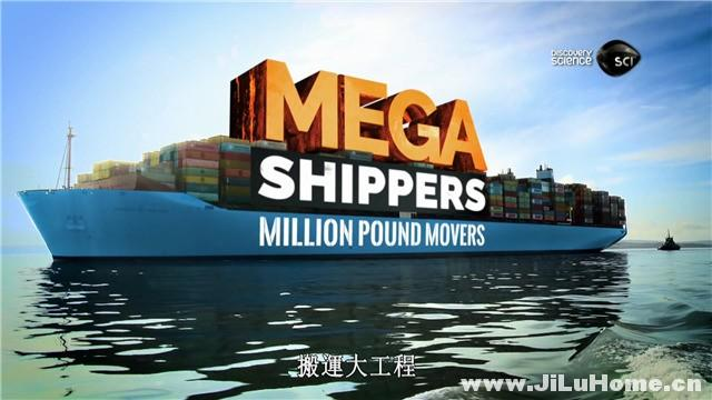 《超级运输/搬运大工程 Mega Shippers (2016)》第二季
