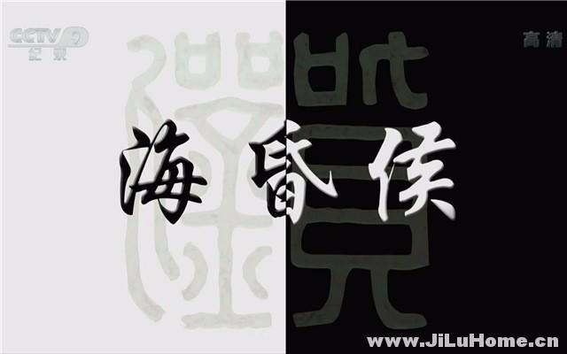 《海昏侯 (2019)》