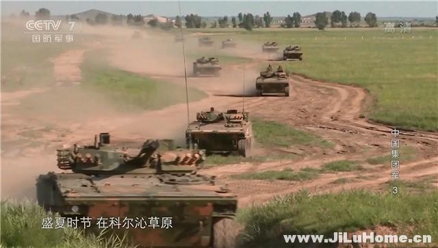 《中国集团军》