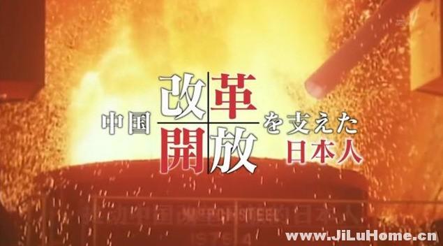 """《推动中国""""改革开放""""的日本人 (2019)》"""