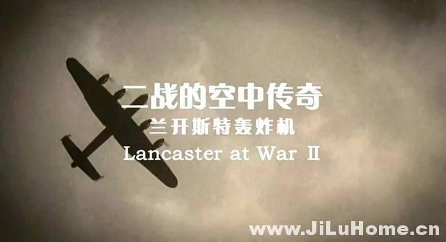 《二战的空中传奇:兰开斯特轰炸机》