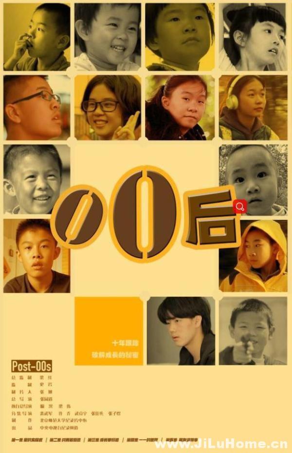 《零零后 (2017)》