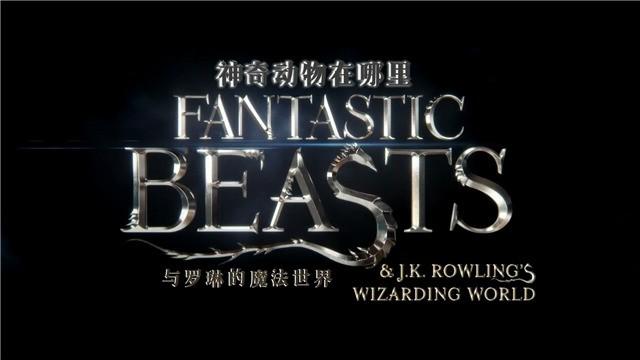 《神奇动物与J·K·罗琳的魔法世界 Fantastic Beasts and J.K. Rowling's Wizarding World 2016》