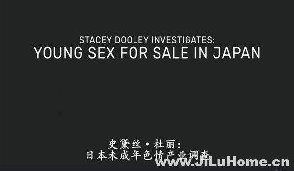 《日本未成年色情交易 Stacey Dooley Investigates - Young Sex for Sale in Japan 2017》