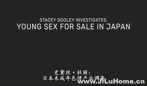 《日本未成年色情交易 Stacey Dooley Investigates - Young Sex for Sale in Japan 2017》