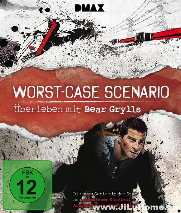 《日常生存自救手册 Worst-Case Scenario 2010》