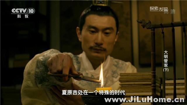 《大明管家 (2016)》