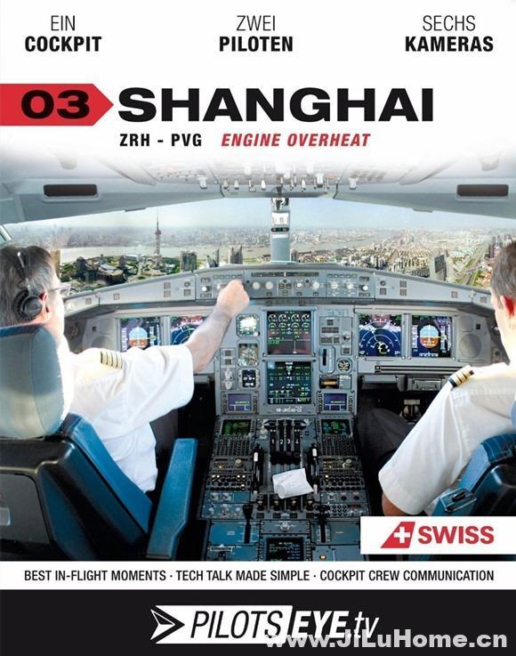 《飞行员之眼:上海 PilotsEYE.tv: Shanghai 2011》