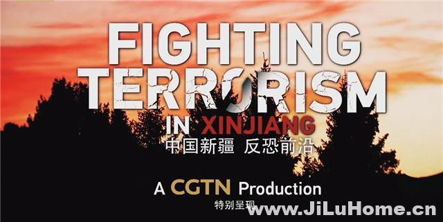 《中国新疆-反恐前沿 Fighting terrorism in Xinjiang》