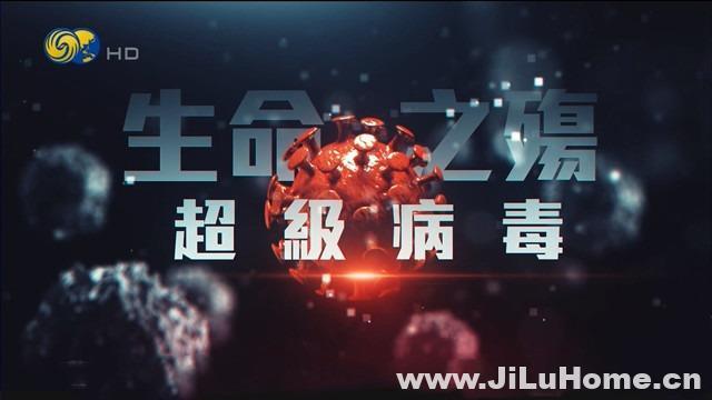 《生命之殇:超级病毒》