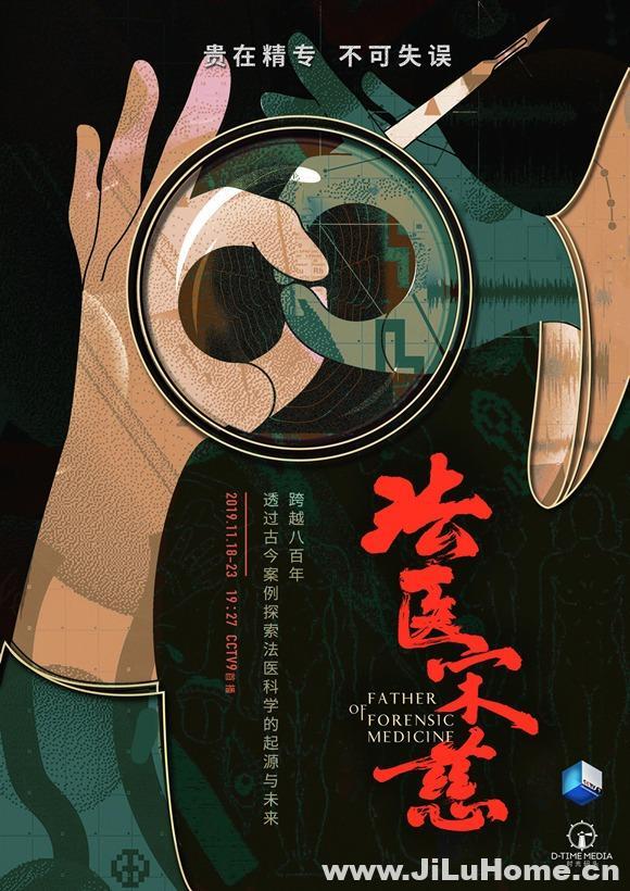 《法医宋慈 (2019)》