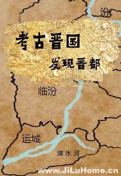《考古晋国:发现晋都 (2018)》