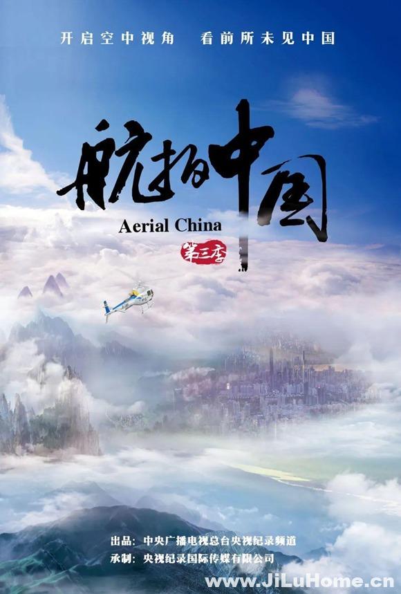 《航拍中国:一同飞越 (2020)》第三季