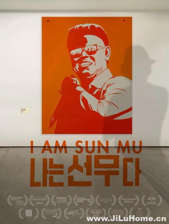 《脱北者的艺术 I Am Sun Mu (2015)》