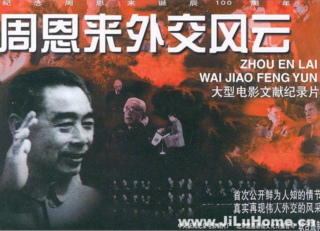 《周恩来外交风云 Zhou Enlai's Diplomatic Career (1997)》