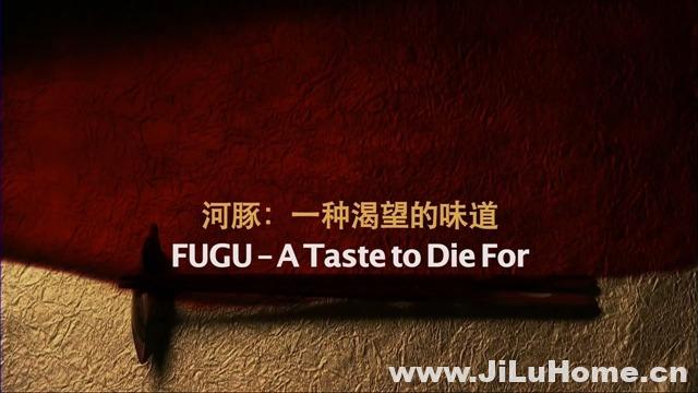 《河豚:一种渴望的味道 FUGU - A Taste to Die For (2010)》