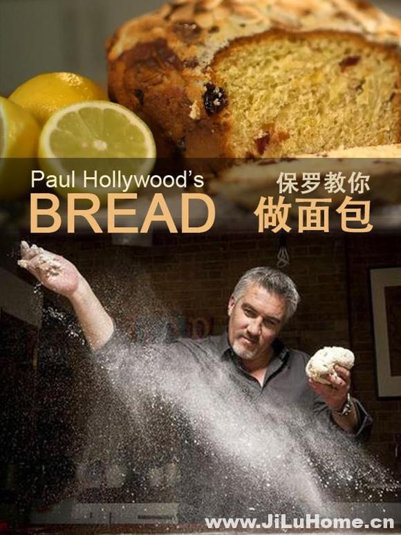 《保罗教你做面包 Paul Hollywood's Bread (2013)》