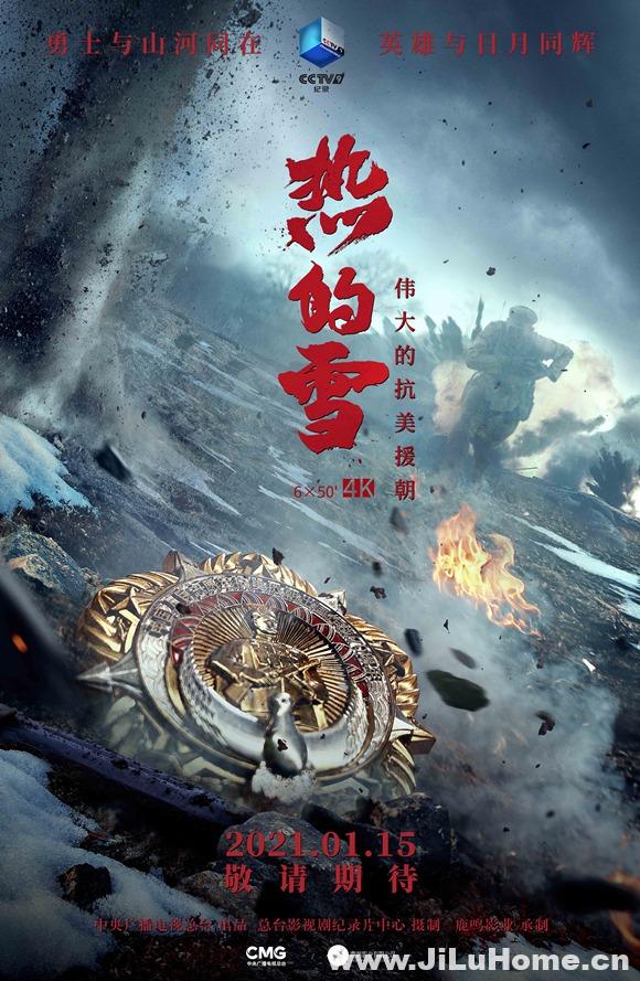 《热的雪-伟大的抗美援朝 (2021)》