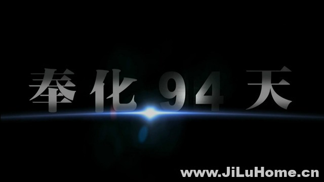 《奉化94天 (2015)》